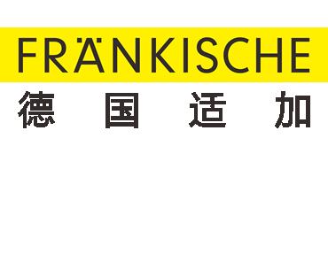 fraenkische德国适加